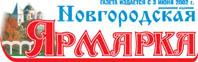 "Газета ""Новгородская Ярмарка"""