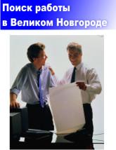 Поиск работы в Великом Новгороде