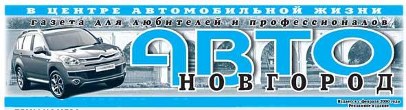 Газета Автоновгород