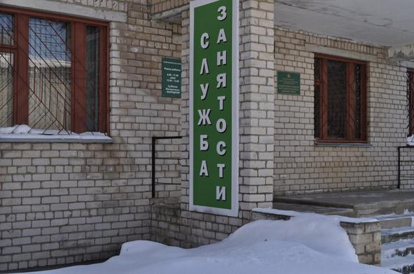 ЦЗН Валдайского района